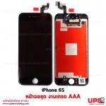 จอชุด iPhone 6S (สีดำ) งาน AAA