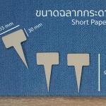 ป้ายฉลากกระดาษสั้น (Short Paper Label) - 50 ชิ้น