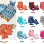 Bags in Bag ชุดกระเป๋าจัดระเบียบ ในกระเป๋าเดินทาง Set 6 ใบ คุ้มสุดๆ สำหรับเดินทาง