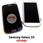 หน้าจอชุด Samsung Galaxy S3 i9300