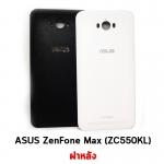ฝาหลัง ASUS ZenFone Max (ZC550KL)