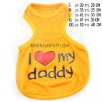 เสื้อกล้ามสุนัข รักพ่อ สีส้ม (พร้อมส่ง)