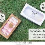 B001 กล่องสินค้า ทรงแบน (แพคละ 20 ใบ)