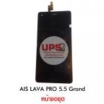 หน้าจอชุด AIS LAVA PRO 5.5 Grand