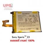 แบตเตอรี่ Sony Xperia™ Z2