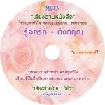 CD04 รู้จักรัก และรวมเพลงโจโฉ