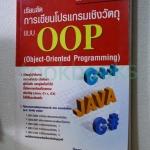 เรียนลัด การเขียนโปรแกรมเชิงวัตถุแบบ oop