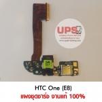 แผงชุดชาร์จ HTC One (E8) งานแท้