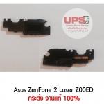 กระดิ่ง Asus ZenFone 2 Laser Z00ED
