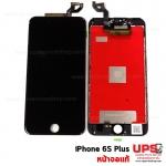 หน้าจอ iPhone 6S Plus (5.5 นิ้ว) สีดำ แท้