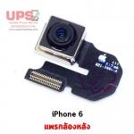 กล้องด้านหลัง ไอโฟน 6