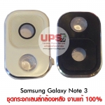ชุดกระจกเลนส์กล้องหลัง Samsung Galaxy Note 3 (SM-N9005)(SM-N900).