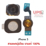 สายแพรปุ่มโฮม (ด้านใน+นอก) iPhone 5 สีดำ