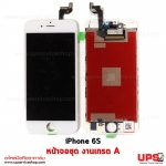 หน้าจอ iPhone 6S (4.7 นิ้ว) งานเกรด A สีขาว
