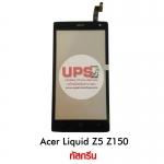 ขายส่ง ทัสกรีน Acer Liquid Z5 Z150 พร้อมส่ง