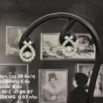 ต่างหูเพชร Dancing Diamond หมายเลข E25 เพชรเม็ดกลาง 5 ตัง เพชรนน.รวม 28 ตัง/คู่ 🎉🎉สนใจทัก https://line.me/R/ti/p/%40passiongems🎉🎉