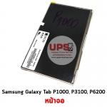 ขายส่ง หน้าจอ Samsung Galaxy Tab P1000, P3100, P6200
