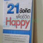 21 ข้อคิดเพื่อชีวิต happy