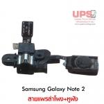 ขายส่ง สายแพรลำโพง+หูฟัง Samsung Galaxy Note 2 พร้อมส่ง