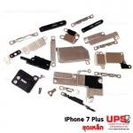 อะไหล่ ชุดเหล็ก iPhone 7 Plus