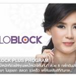 Caloblock Plus 8 แคโลบล็อคพลัส 8