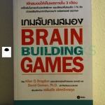 เกมลับคมสมอง