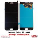 อะไหล่ หน้าจอชุด Samsung Galaxy A8 , A800 งานเกรด AAA.