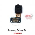 กล้องหน้า Samsung Galaxy S4