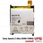 แบตเตอรี่ Sony Xperia Z Ultra XL39H C6802.