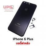 บอดี้ฝาหลัง iPhone 6 Plus สีดำ