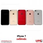 อะไหล่ บอดี้ฝาหลัง iPhone 7.