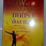 มนตราสั่นสะเทือน Law of Vibration