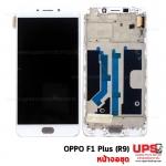 หน้าจอชุด OPPO F1 Plus (R9) (งานแท้)