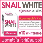 Snail White สบู่หอยทาก สแนลไวท์ X10 Whitening