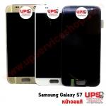 ขายส่ง หน้าจอชุด Samsung Galaxy S7 งานแท้.