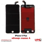 หน้าจอไอโฟน 6 Plus (สีดำ) เกรด A