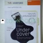 จดหมายถึงนักสืบเศรษฐศาสตร์ : Dear Undercover Economist