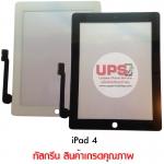 อะไหล่ iPad 4 อะไหล่ หน้าจอ,สายแพร,ลำโพง,แบตเตอรี่,ฝาหลัง (ราคาส่ง)