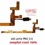 แพรชุดไมค์ AIS LAVA PRO 5.5
