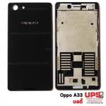 อะไหล่ บอดี้ Oppo A33
