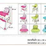 เก้าอี้ทานข้าวสำหรับเด็ก ปรับความสูงได้