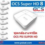 กล้องวงจรปิดPSI OCS SUPER HD 8 พร้อมติดตั้ง