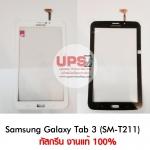 ทัชสกรีน Samsung Galaxy Tab 3 (SM-T211) งานแท้