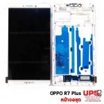 ขายส่ง หน้าจอชุด OPPO R7 Plus
