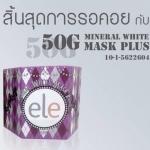 ele Mineral White Mask Plus แพ็คเกจใหม่ กล่องสีม่วง ขนาด 50 กรัม