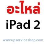 ขายส่ง อะไหล่ iPad 2 ทัชสกรีน,หน้าจอ,แบตเตอรี่,สายแพร ลำโพง