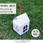 B012 กล่องทรงบ้าน (แพคละ 20 ใบ)