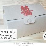 B015 กล่องทรงบ้าน ใหญ่ (แพคละ 20 ใบ)