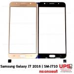 อะไหล่ กระจกจอแท้ Samsung Galaxy J7 2016 | SM-J710