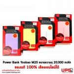 Yoobao Power Bank M25 ขนาดความจุ 20,000 mAh ของแท้ 100% เช็คออนไลน์ได้